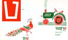 Hebrew alphabet, vintage illustration for children