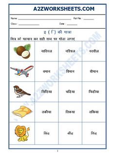 of Hindi Worksheet - e ki matra(छोटी 'इ' की मात्रा)-Hindi Matras - Hindi vowels-Hindi-Language Alphabet Writing Worksheets, Worksheets For Class 1, Nursery Worksheets, Vowel Worksheets, Hindi Worksheets, First Grade Worksheets, Printable Worksheets, Printables, First Grade Reading Comprehension