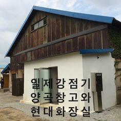 전북 완주군의 삼례문화예술촌.