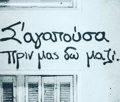 Μέσα μου σε ζούσα- Love Matters, Greek Quotes, Movie Quotes, My Love, I Love You, Love Story, Texts, Lyrics, Letters