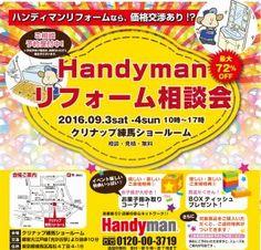 9/3(土)9/4(日)Handymanリフォーム相談会!
