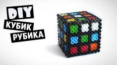 DIY Как сделать из термомозаики Кубик Рубика