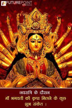 नवरात्रे में ये है कुछ शुभ संकेत।  जानिए अच्छा लगे तो  ज़रूर शेयर कीजिये: