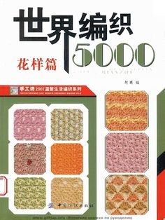 5000 Japanese Croche + Trico/Knit Patterns