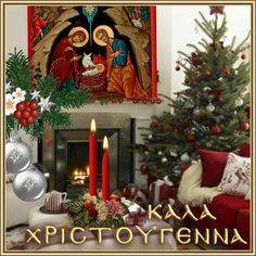Greek Christmas, Modern Christmas Cards, Christmas Quotes, Christmas And New Year, Christmas Time, Merry Christmas, Xmas, Christmas Ornaments, Jesus Birthday