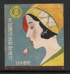 Old Matchbox Labels Giappone donna arte - Arte Deco Art Deco Posters, Matchbox Art, Japanese Illustration, Art Deco Illustration, Female Art, Japanese Art Modern, Matchbook Art, Art, Vintage Posters