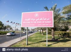 Welcome to Kuwait sign outside of the Kuwait International Airport Stock Photo Asia, International Airport, Welcome, Aviation, The Outsiders, Stock Photos, Signs, World, Countries