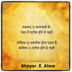 Poetry Quotes, Mood Quotes, Daily Quotes, Great Quotes, Life Quotes, Hindi Words, Shayeri Hindi, Motivational Quotes In Hindi, Inspirational Quotes