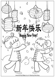 pinterest chinese new year coloring sheets | We used a darling coloring page of a little Chinese boy and girl with ...