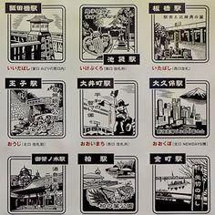 vignette_01_02_2012 Blog Japon, Japanese Stamp, Japanese Graphic Design, Train, Transport, Vignettes, Tokyo, Stamps, Wanderlust