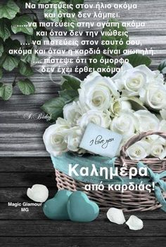 Greek Quotes, Good Morning, Mornings, Buen Dia, Bonjour, Acre, Good Morning Wishes
