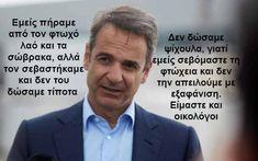 """Πλησίστιος...: Η """"μείωση φορολογίας"""" του Κυριάκου με... διεύρυνση... Blog, Blogging"""
