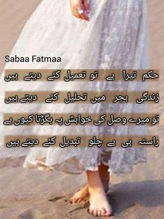 Urdu Quotes, Poetry Quotes, Qoutes, Touching Words, Punjabi Poetry, Urdu Poetry Romantic, Word 3, Urdu Novels, My Poetry