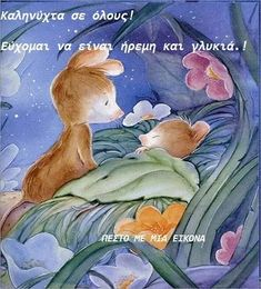 Greek Love Quotes, Good Night, Sweet Dreams, Decoupage, Disney Characters, Fictional Characters, Words, Drawings, Illustration