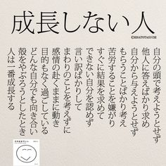 Wise Quotes, Famous Quotes, Inspirational Quotes, Qoutes, Favorite Words, Favorite Quotes, Cool Words, Wise Words, Japanese Quotes