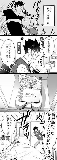 "Yaku punches kuroo ..Kuroo gets mad yet yaku quickly places a band aid and a teddy bear with a card in kuroo's locker ....""YAKU WHAT THE HELL!!!"" #mothers"
