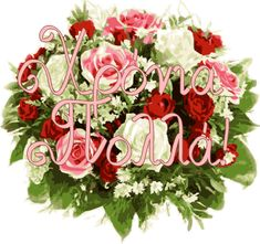 Same Day Flower Delivery Mumbai, Send Flowers, Cakes Online Happy Name Day Wishes, Cake Online, Same Day Flower Delivery, Send Flowers, Rose Bouquet, Morning Images, Beautiful Roses, Holidays And Events, Vector Free