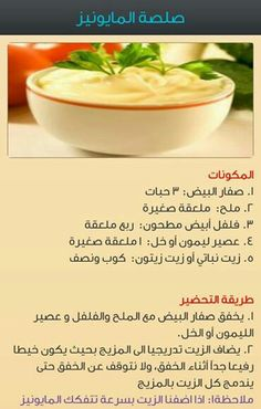صلصة المايونيز Dip Recipes, Dessert Recipes, Cooking Recipes, Sauces, Cooking Measurements, Arabian Food, Egyptian Food, Good Food, Yummy Food