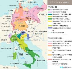 イタリアとドイツの統一地図