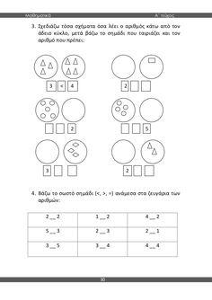 μαθηματικά α΄ δημοτικού α΄τεύχος