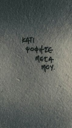 .. Wall Quotes, Words Quotes, Me Quotes, Funny Quotes, Sayings, Graffiti Quotes, Different Quotes, Greek Words, Greek Quotes