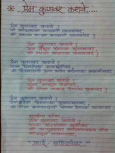 Marathi Marathi Love Quotes, Marathi Poems, Hindi Quotes On Life, Friendship Quotes, Goal Quotes, Motivational Quotes, Inspirational Quotes, Secret Love Quotes, Love Quotes For Him