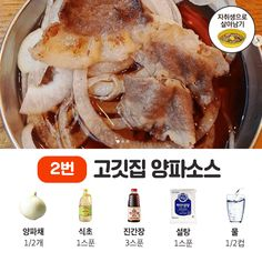 Cooking Tips, Cooking Recipes, Korean Food, Nom Nom, Pork, Food And Drink, Yummy Food, Meals, Dishes