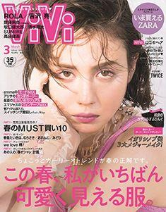 ViVi fashion magazine for women 2018 Vivi Fashion, Things To Buy, Editorial, Zara, Culture, Magazine, Cover, Style, Living Alone