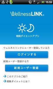 朝晩の体重を測るだけでダイエット!オムロンが提供する健康アプリ!無料Androidアプリ