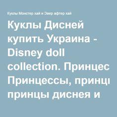 Куклы Дисней купить Украина - Disney doll collection. Принцессы, принцы диснея и другие игрушки | kukolky.com.ua