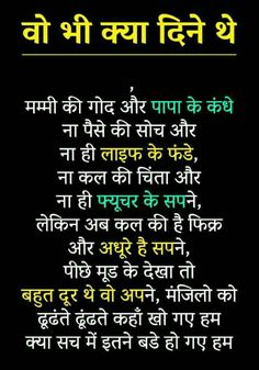 Subh Love My Parents Quotes, Dad Quotes, Real Life Quotes, Reality Quotes, Karma Quotes, Funny Girl Quotes, Nice Quotes, Good Morning Life Quotes, Good Thoughts Quotes