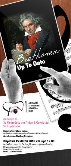 Αφισα για Αθηναϊκή Συμφωνική Ορχήστρα Νέων