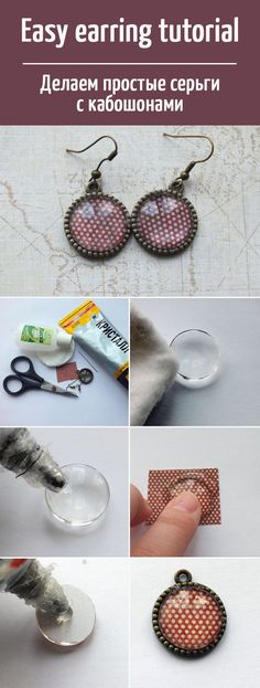 Делаем простые серьги с кабошонами / DIY easy earring #DIY #сделайсам #МК #мастеркласс #ручнаяработа #handmade #tutorial
