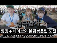 양띵 + 데이브 + 영국남자 불닭볶음면 도전!! // Youtubers do Fire Noodle Challenge! - YouTube