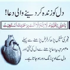 Islamic Quotes On Marriage, Muslim Love Quotes, Quran Quotes Love, Quran Quotes Inspirational, Allah Quotes, Islamic Love Quotes, Islamic Phrases, Islamic Messages, Islamic Dua