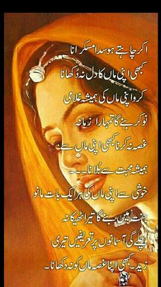 Maa Quotes, Jokes Quotes, Urdu Quotes, Poetry Quotes, Wisdom Quotes, Miss U Mom, Love U Mom, What Is Love, Iqbal Poetry