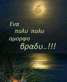 Good Night, Wish, Quotes, Gifts, Nighty Night, Quotations, Presents, Favors, Good Night Wishes