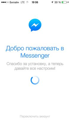 Welcome screen / Messenger