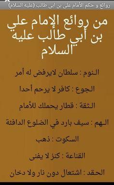 من أقوال الإمام علي بن أبي طالب ( عليه السلام)