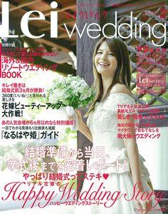 Lei wedding (レイ ウェディング)2月号に掲載されました!!
