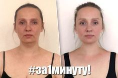 Cheekbones instead of cheeks: an exercise that in a minute will change the face Face Exercises, Face Massage, Liposuction, Acne Prone Skin, New Skin, Facial Care, Beauty Recipe, Easy Workouts, Plastic Surgery