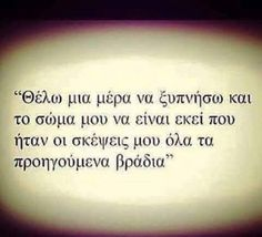 Greek Quotes, Tattoo Quotes, Life Quotes, Love You, Wisdom, Thoughts, Feelings, Words, Tatoos