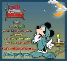 Good Night, Good Morning, Sweet Dreams, My Friend, Decoupage, Minnie Mouse, Beautiful Pictures, Snoopy, Jokes
