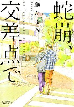 Japanese Yaoi / BL: fuji tamaki 『蛇崩、交差点で』