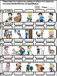 Grammar, Language, Classroom, Education, History, Comics, Greek, Art, Class Room