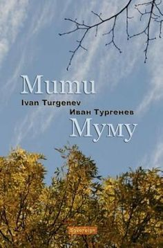 Mumu by Ivan Turgenev. $1.19. The story tells a tale of a deaf and dumb peasant who is forced to drown the only thing in the world which brings him happiness, his dog Mumu.                            Show more                               Show less