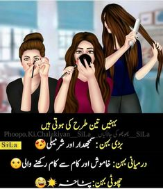 Haha hum khamosh or kaam se kaam rakhne wale💞😂 Funny Quotes In Urdu, Funny Attitude Quotes, Funny Girl Quotes, Girly Quotes, Jokes Quotes, Fun Quotes, Hindi Quotes, Life Quotes, Good Sister Quotes