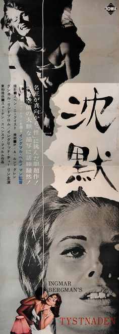 Japanese panel poster for THE SILENCE (Ingmar Bergman, Sweden, 1963) [see also]      Designer: unknown      Poster source: KinoArt.net