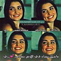 صورمنوعة للفيس بوك صورجميلة للفيس بوك 2018 Funny Arabic Quotes Wonder Quotes Funny Picture Jokes