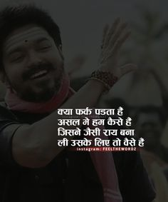 Hindi Attitude Quotes, Hindi Quotes On Life, Real Life Quotes, Reality Quotes, Opinion Quotes, Poetry Quotes, Relationship Quotes, Marathi Love Quotes, Hindi Quotes Images